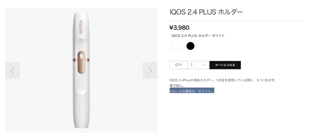 iqos 2.4 plus holder official store