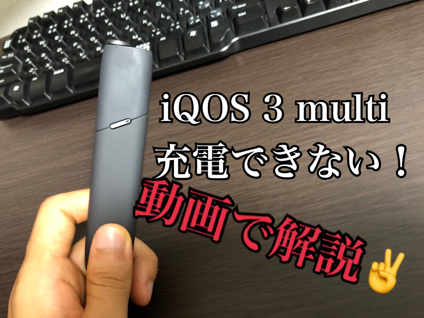 iqos 3 multi charging trouble eye catch