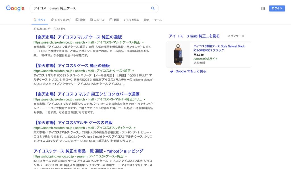 アイコス3 ケース 純正