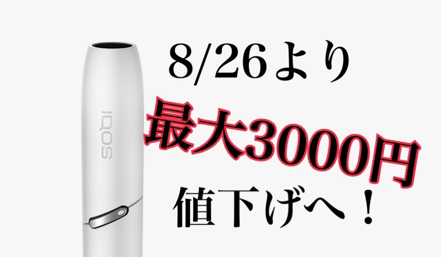 iqos pricedown august 2019 image