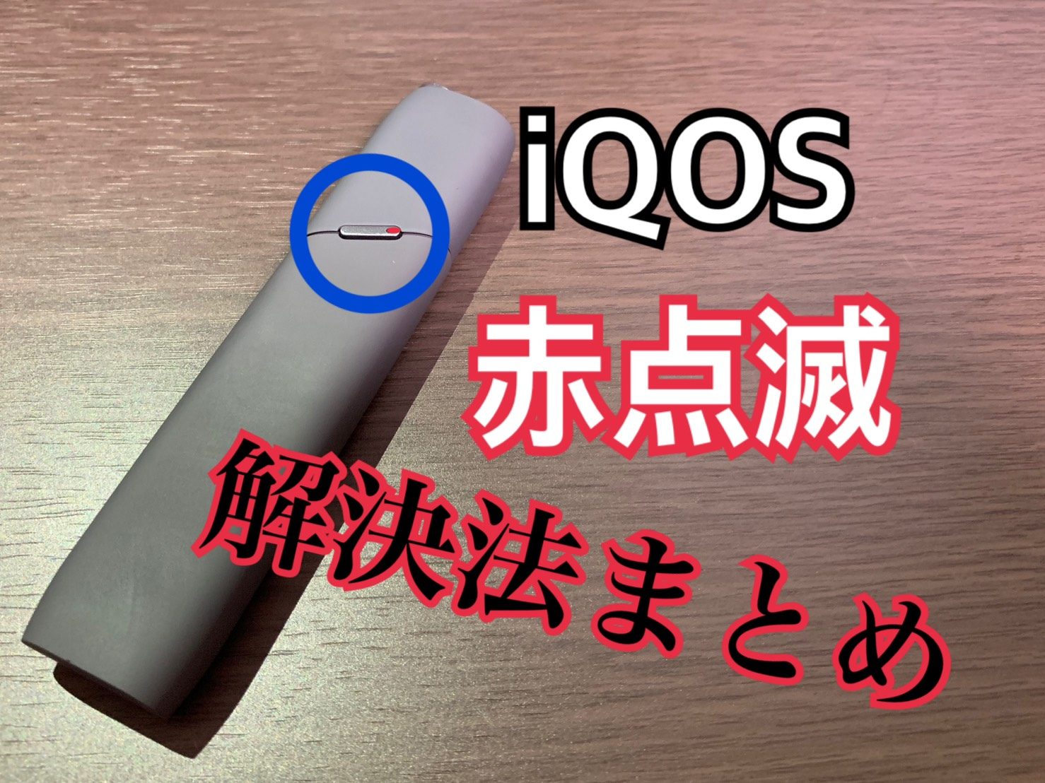 iqos red error solution