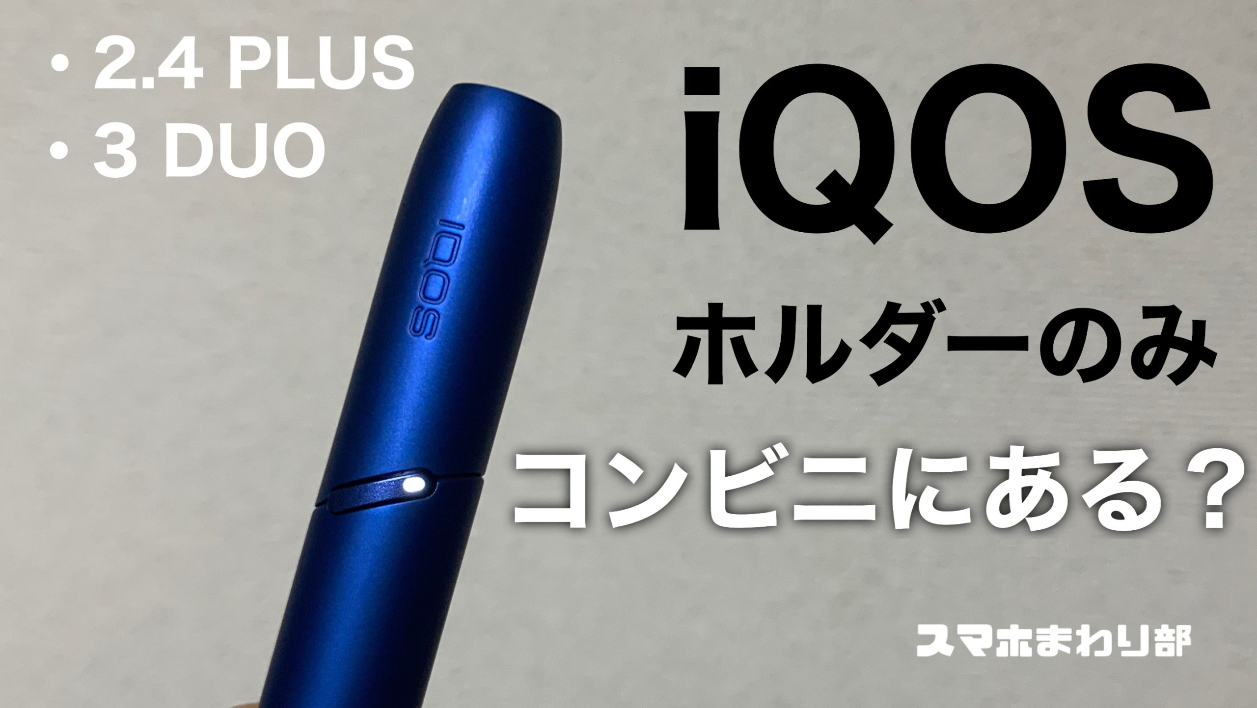 iqos3-holderonly-sales-conveniencestore