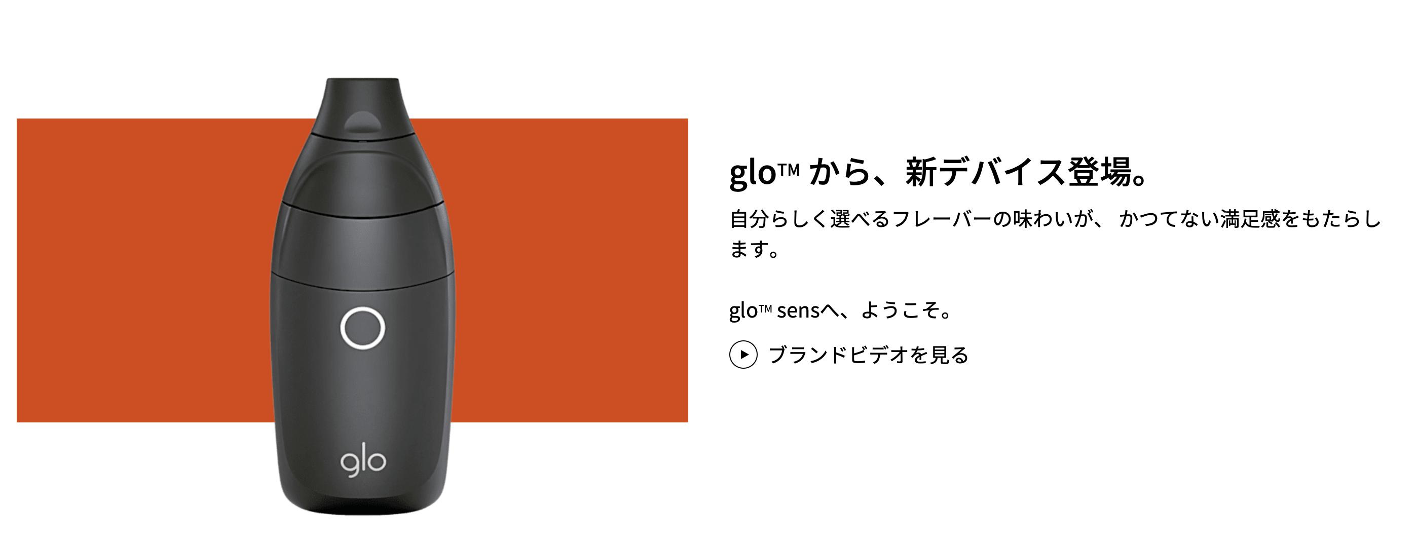 glo-new-product-glosens eye catch