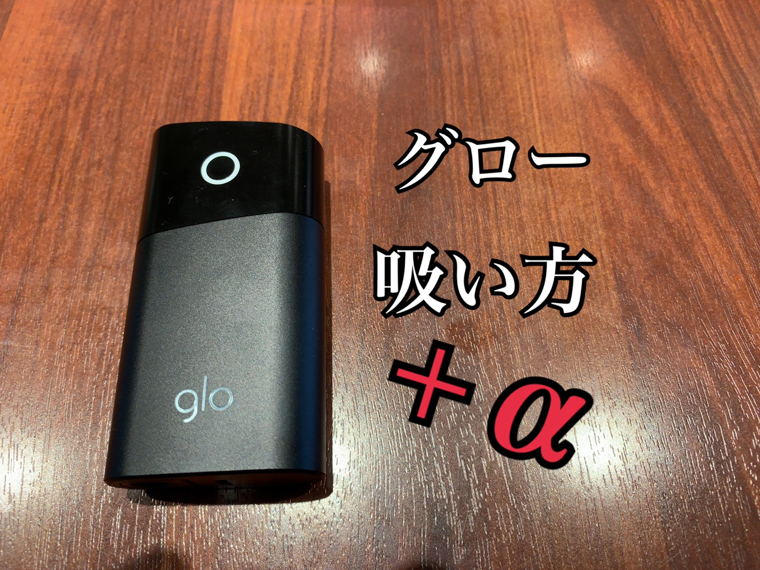 glo series 2 how to smoke eye catch
