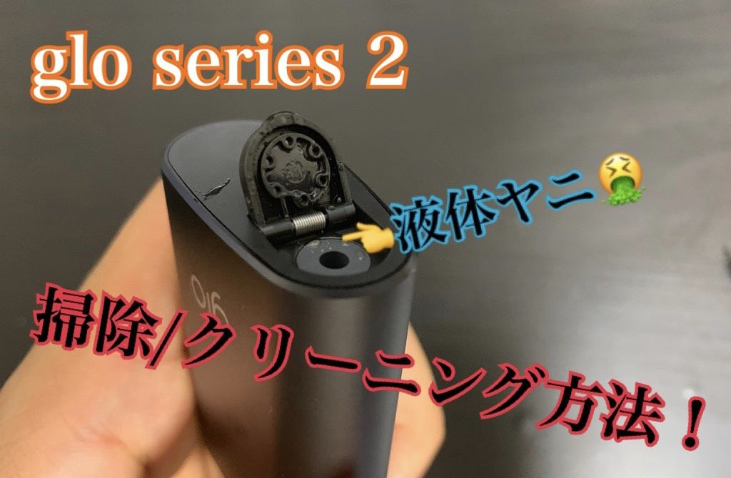 glo series 2 howto cleaning eye catch