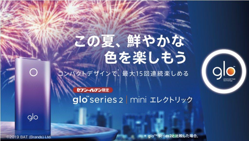 glo series 2 mini electric image