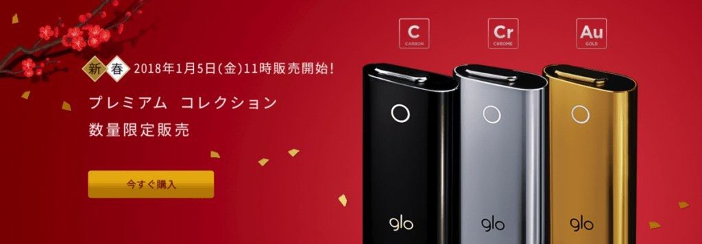 glo series 2 premium collection campaign image