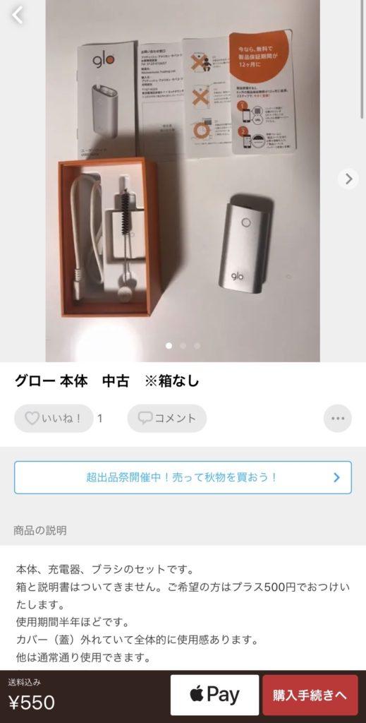 glo net auction price image