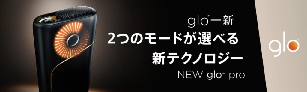 glo pro two mode image