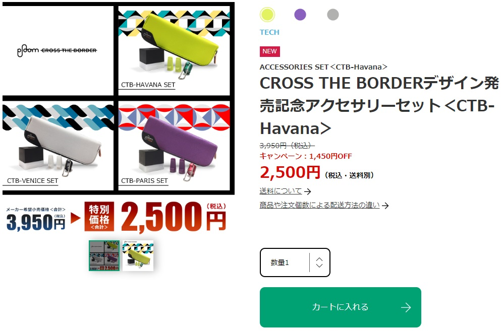 ploom tech cross the border design anniversary accesory set