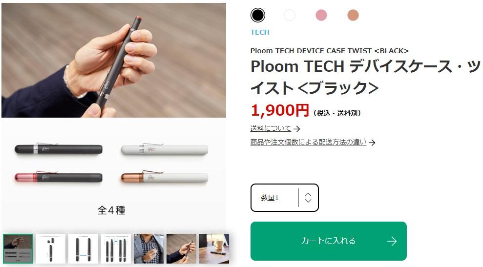 ploom tech device case twist
