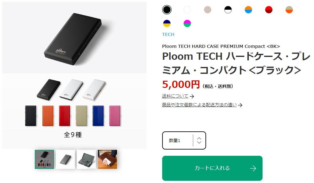 ploom tech hard case premium compact