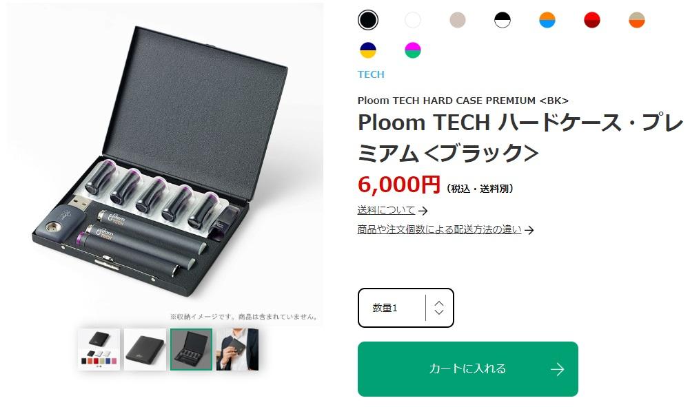 ploom tech hard case premium