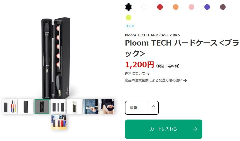 ploom tech hard case