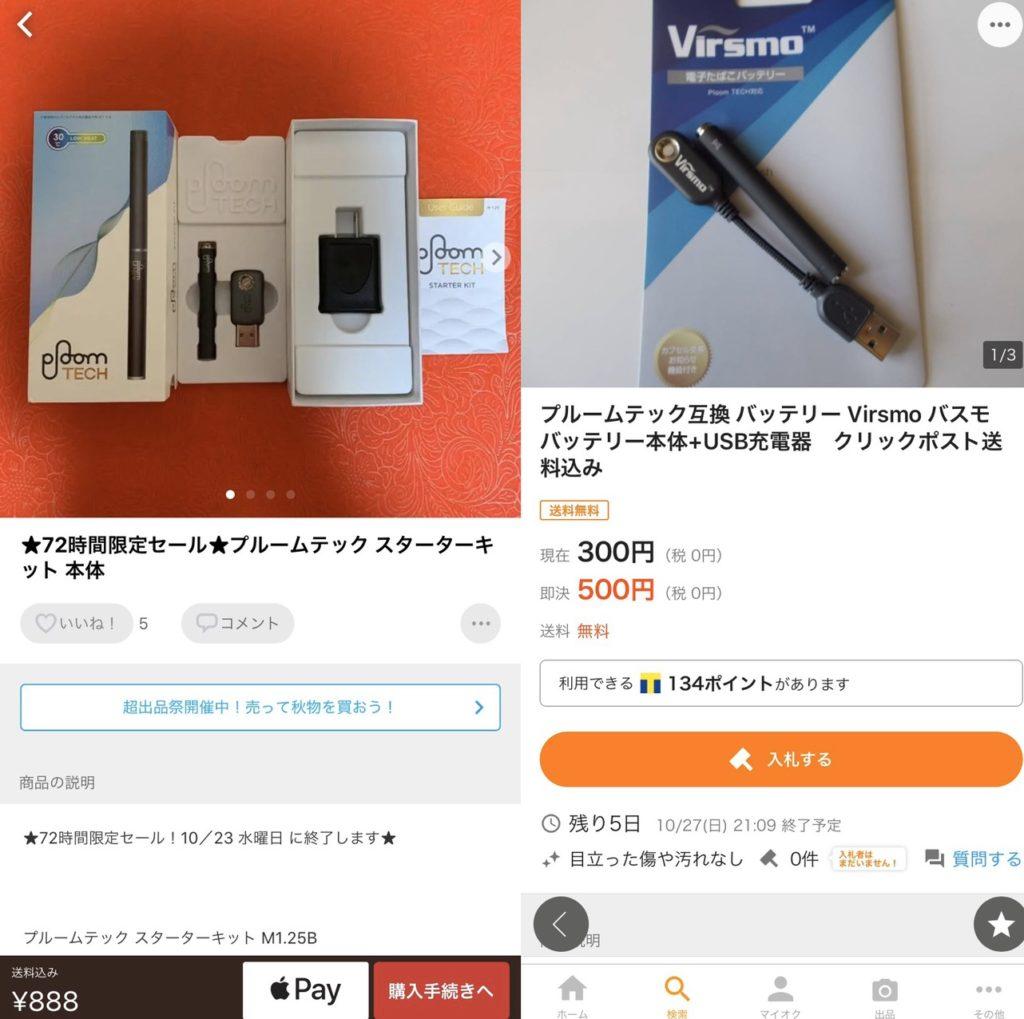 ploom tech net auction price image