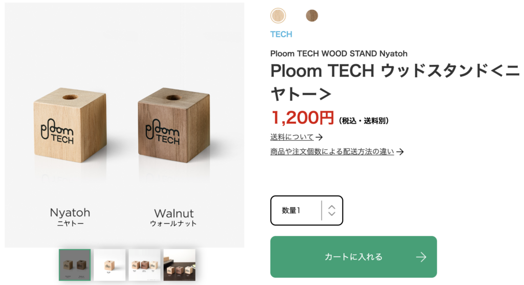 ploom tech official wood stand