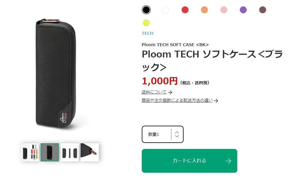 ploom tech soft case image