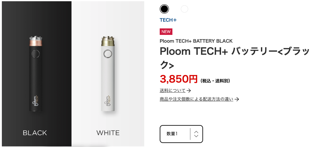 ploomtech plus official batteryonly sales