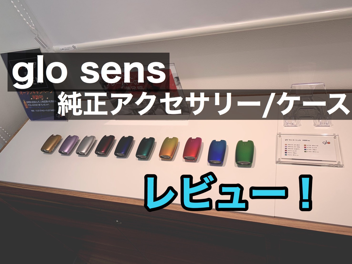 glo sens sens-official-cases-and-accessories-review eye catch
