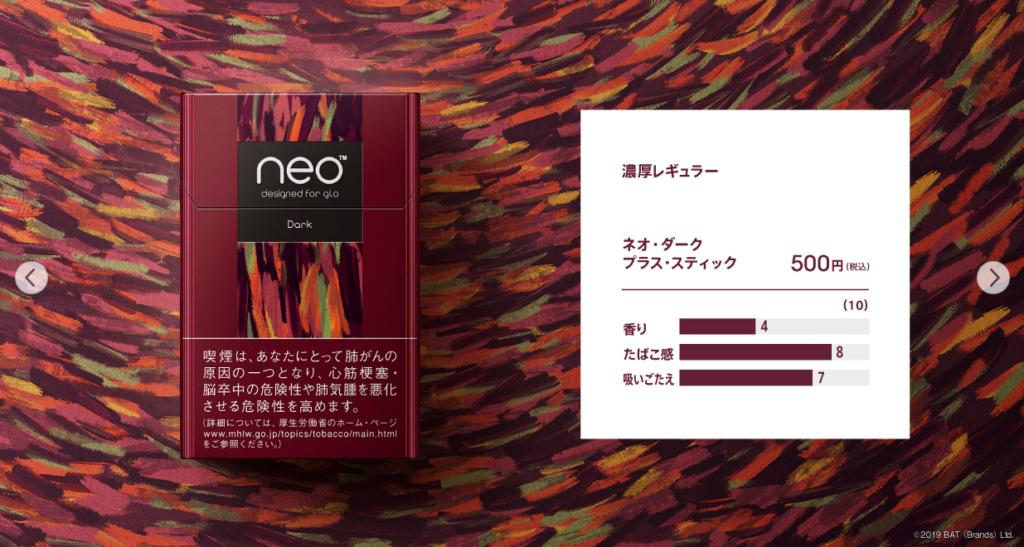 glo series 2 neo dark plus stick