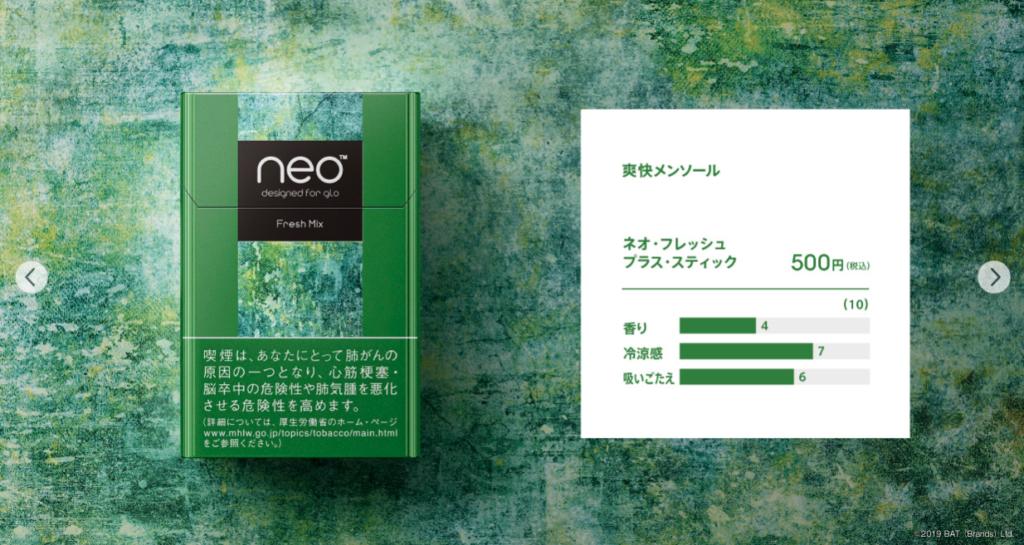 glo series 2 neo fresh plus stick