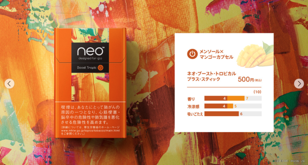glo series2 neo boost tropical plus stick