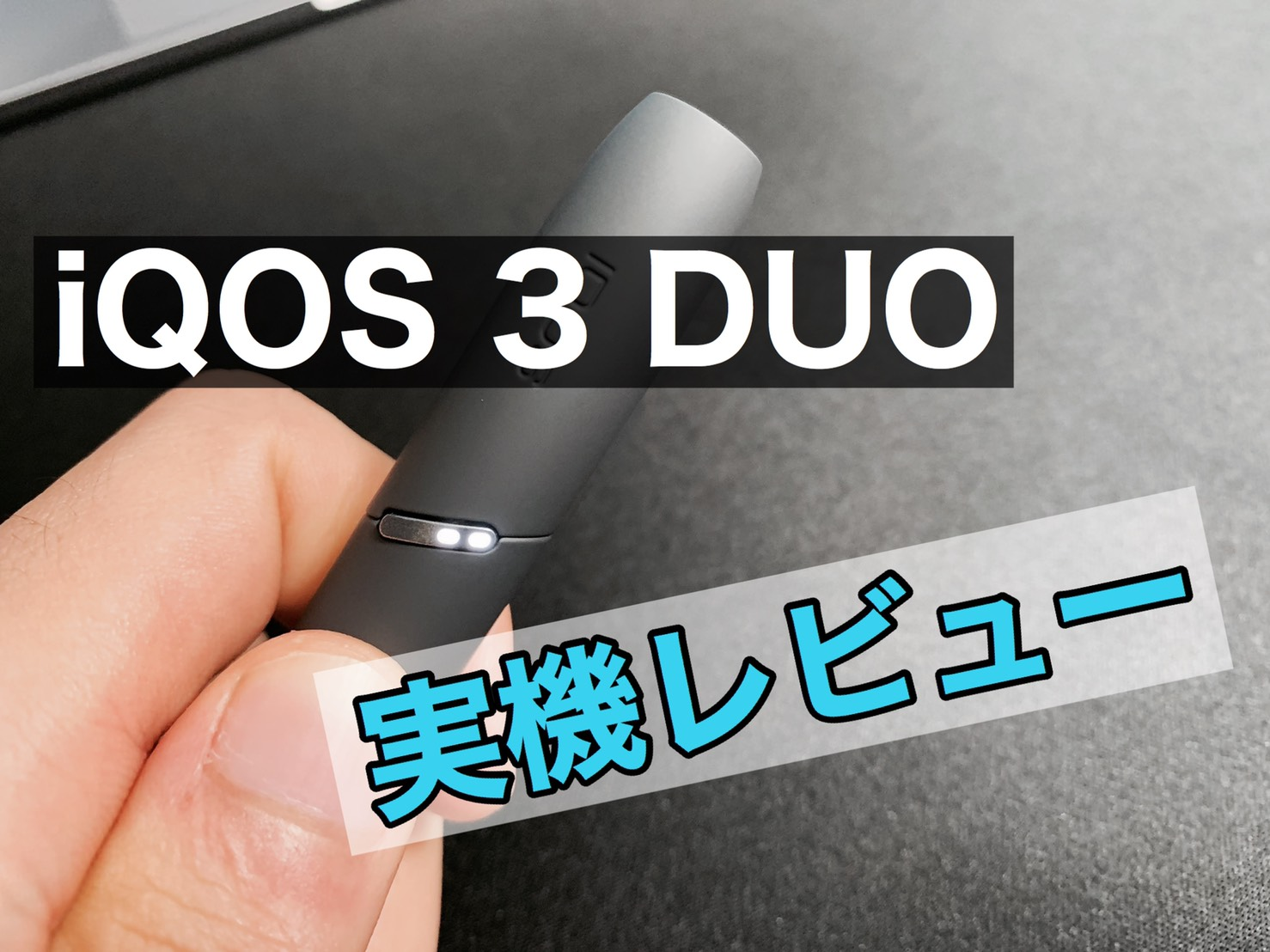 iqos 3 duo review eye catch