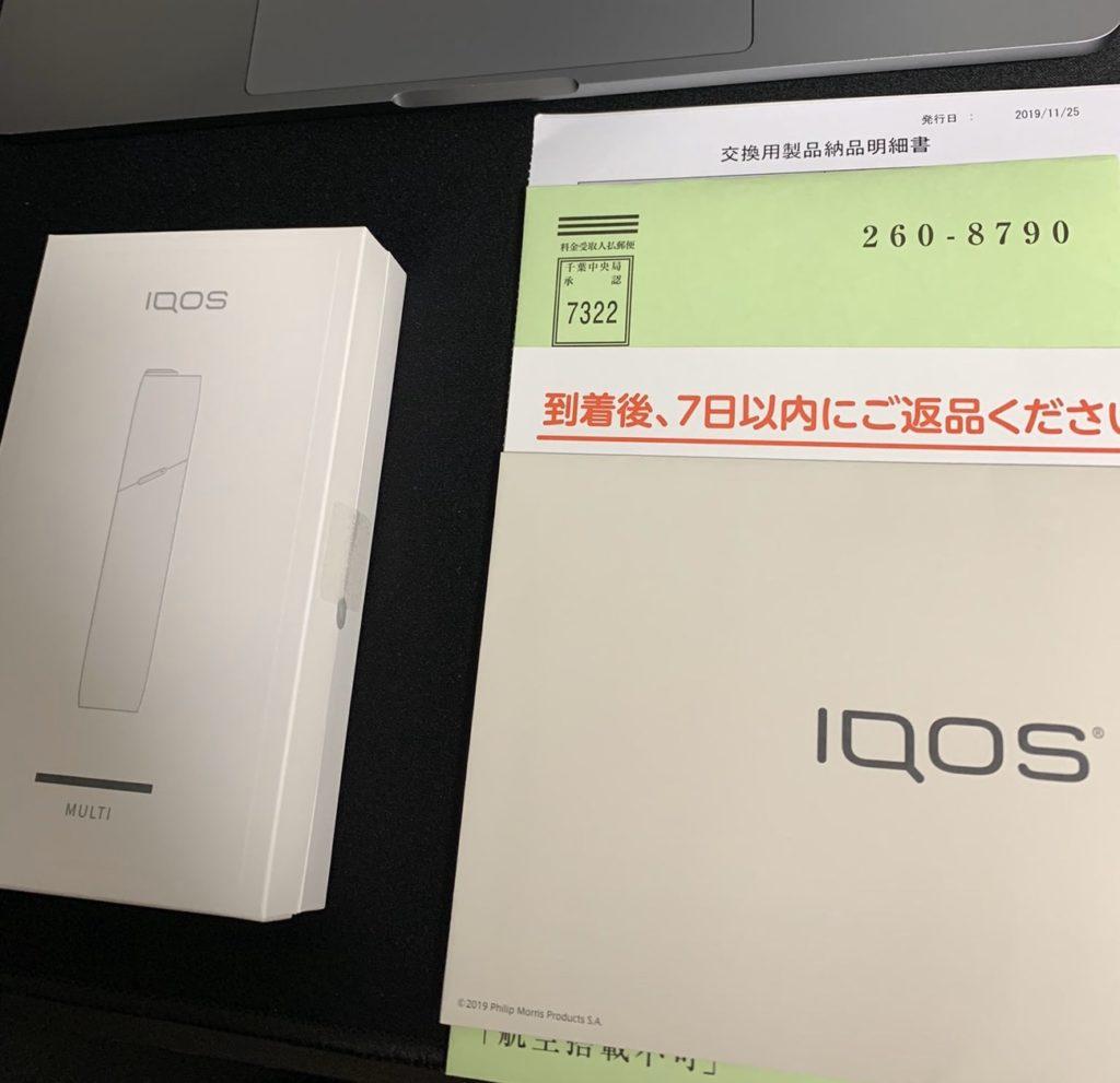 iqos 3 multi replaced kit