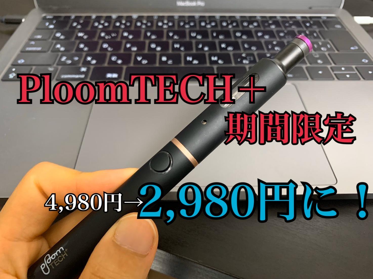 ploomtech+ plus-discount-12-2 eye catch