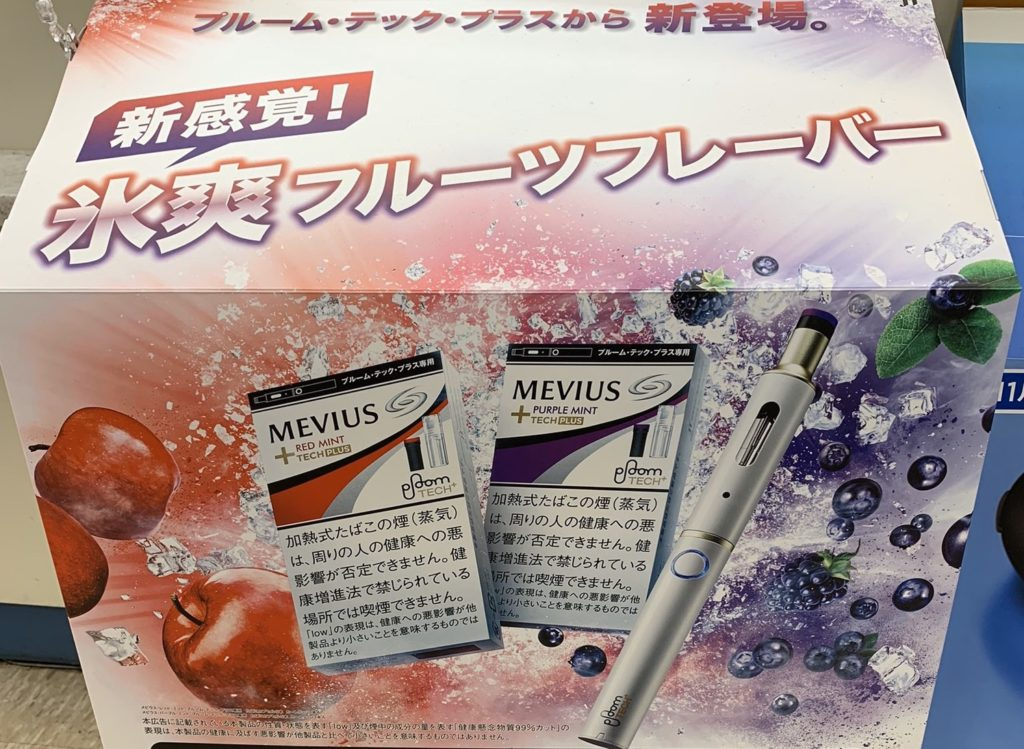 ploomtech plus mevius purple mint and red mint image