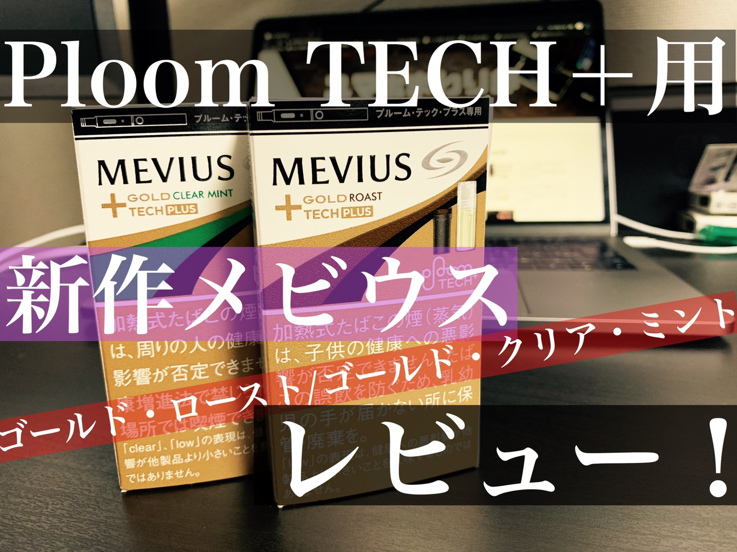 ploomtechplus-new-mevius-capsule-2019-11-2nd eye catch