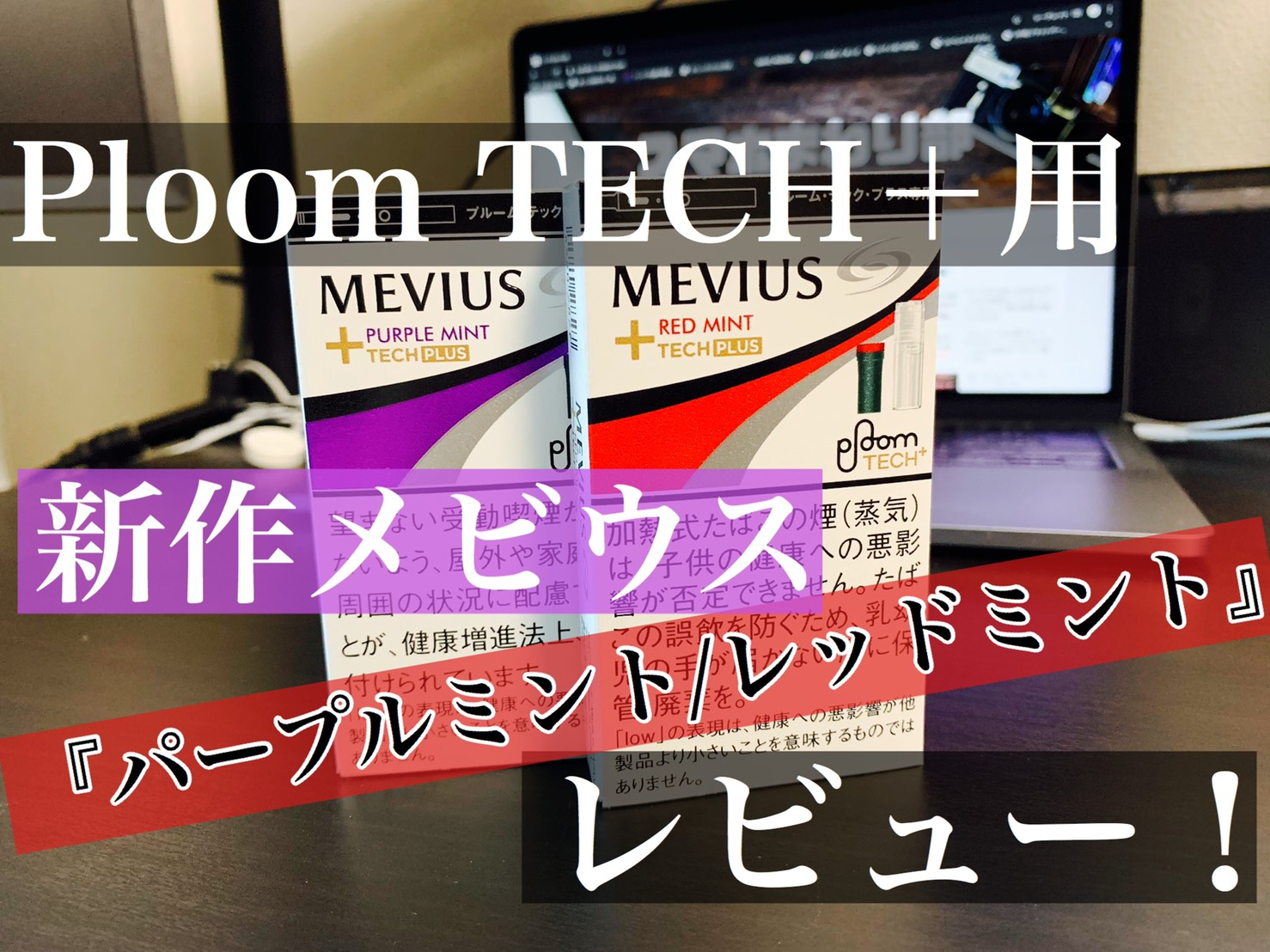 ploomtechplus new-mevius-capsule-2019-11 eye catch