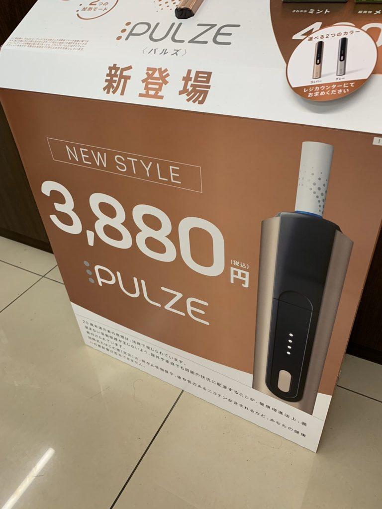 pulze discount image