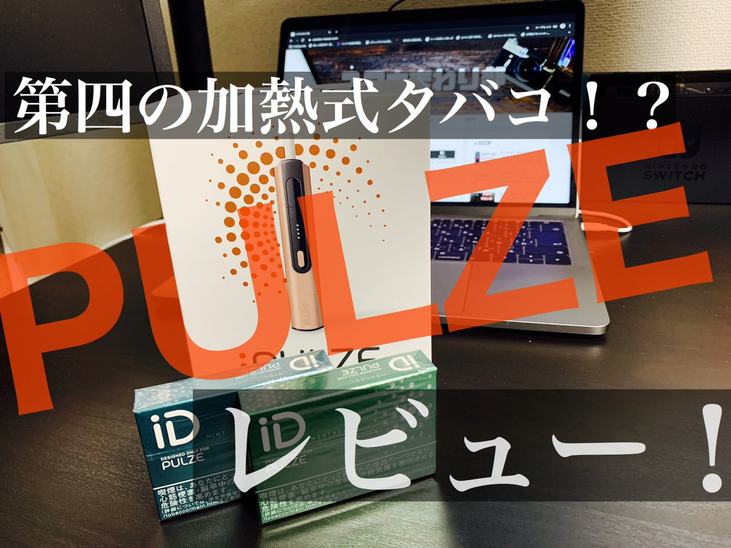 pulze review eye catch