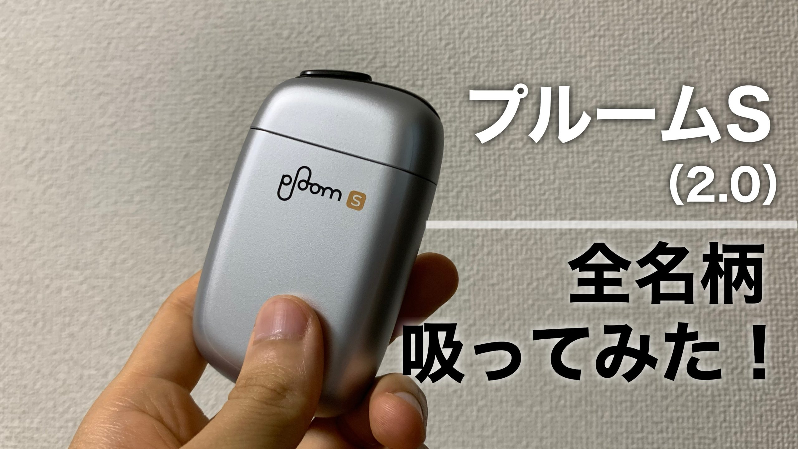 s-stick-all-review eyecatch
