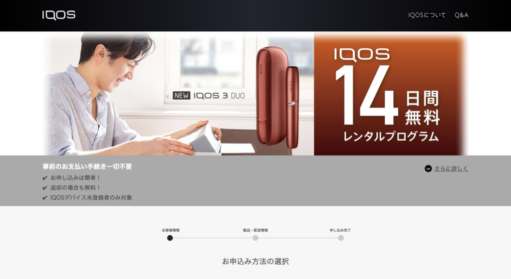 iqos free trial application page image
