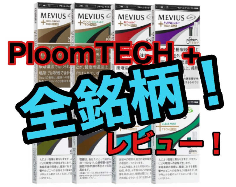ploomtech plus-all-flavors-review eye catch