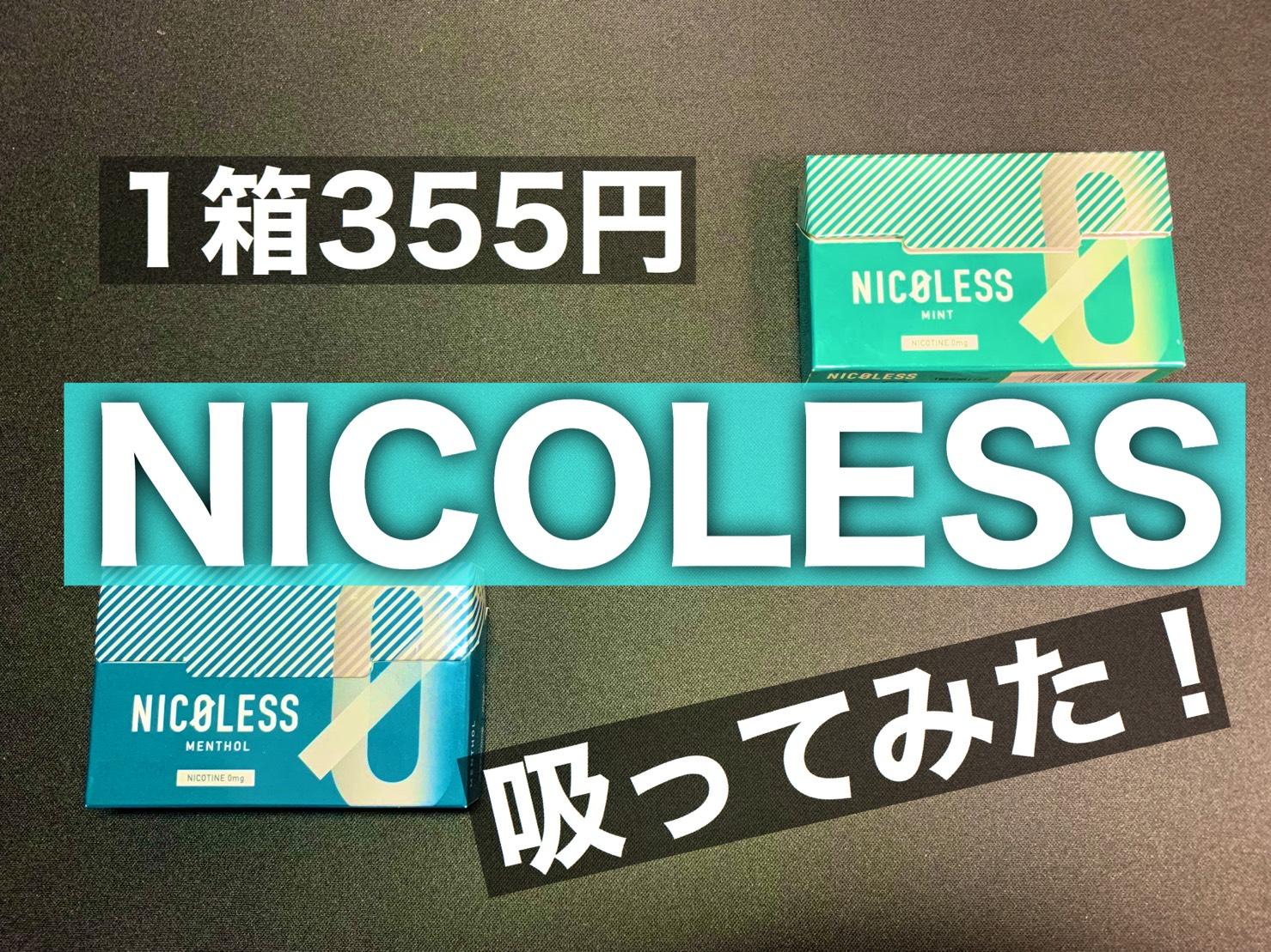 ニコレス吸い方