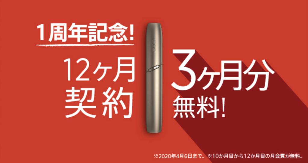 iQOS-teigaku-plan-image