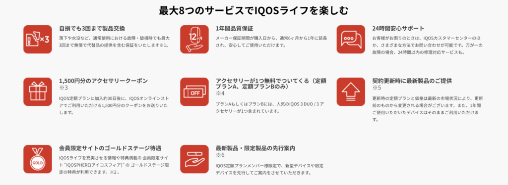iqos subscription program image