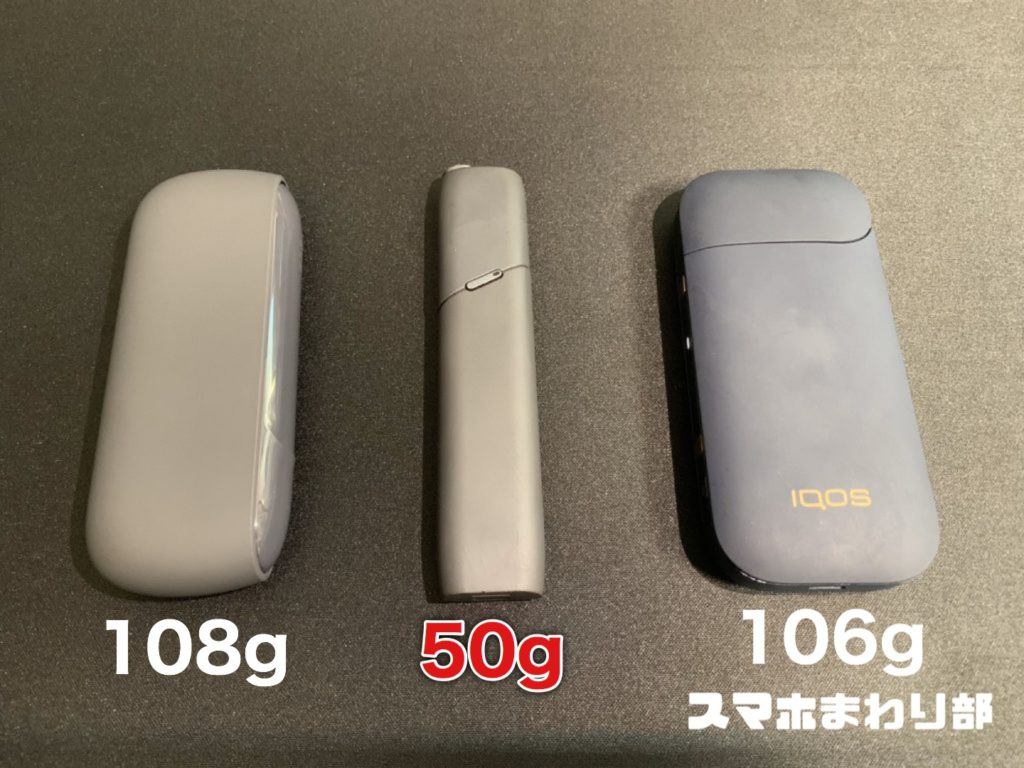 iqos weight comparison image