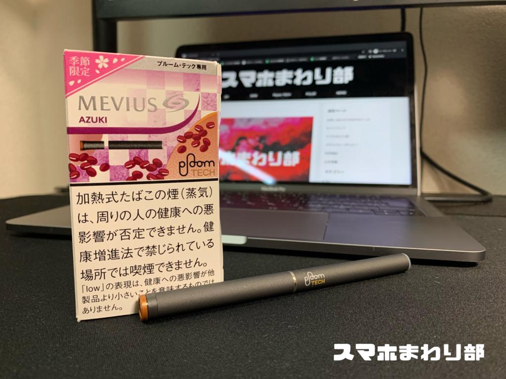 PloomTECH MEVIUS AZUKI package image