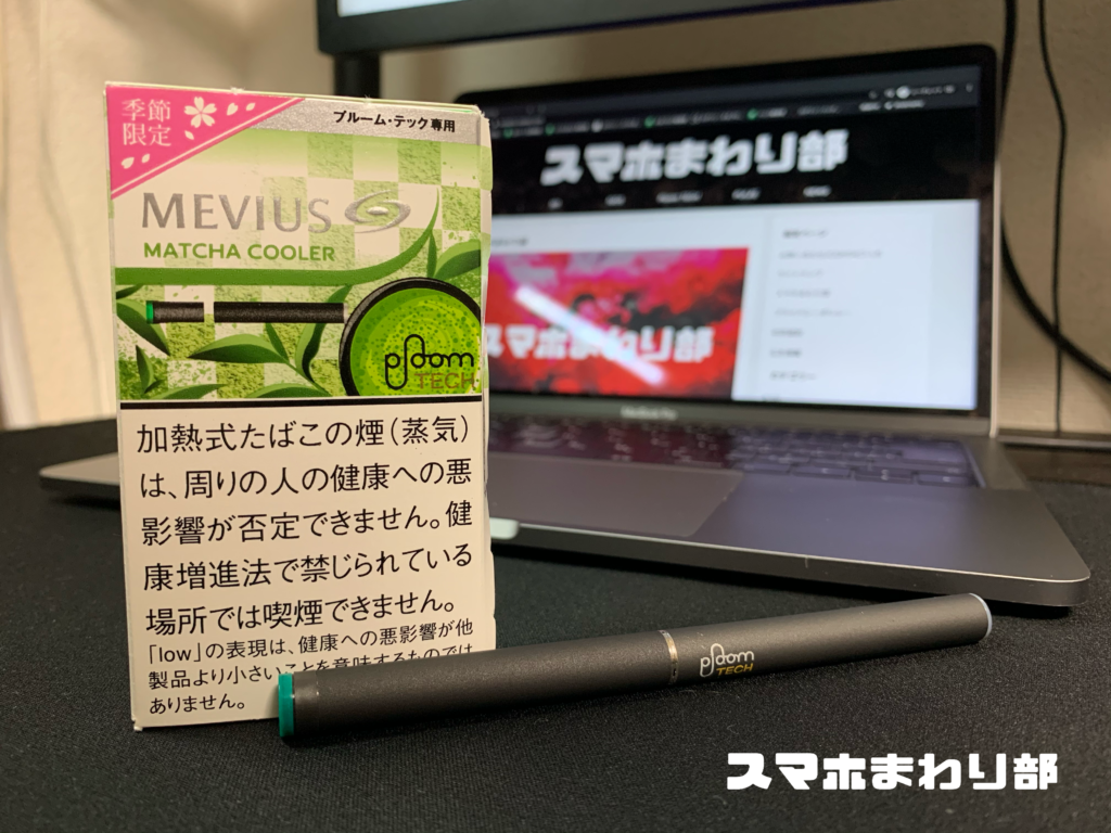 PloomTECH-MEVIUS-MATCHA-COOLER-package-image