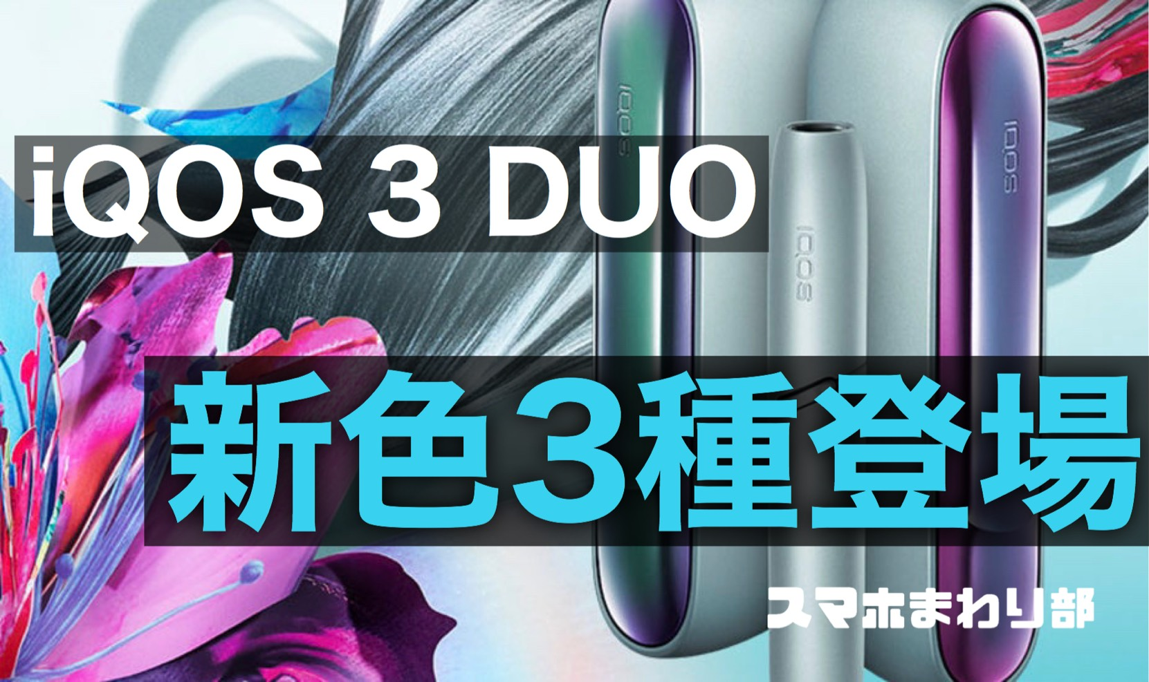 iqos3duo-new-color-springlimited