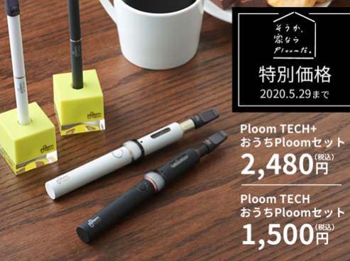 PloomTECH ouch discount