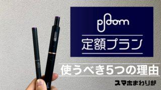 teigaku-plan-p eyecatch eyecatch