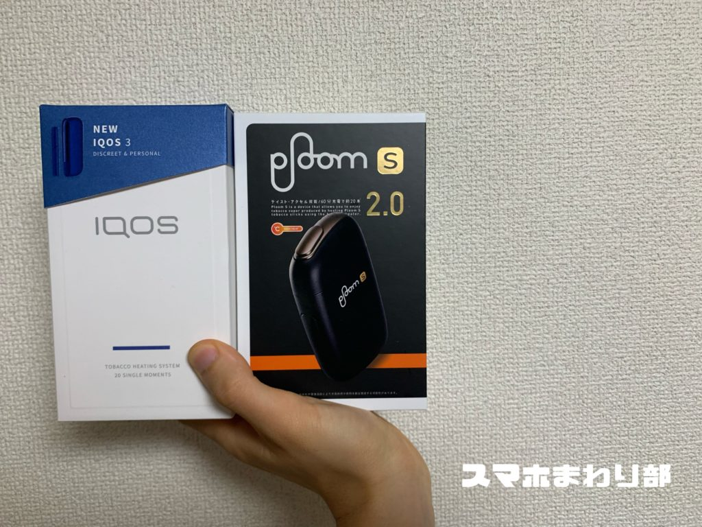 Ploom S 2.0 and iQOS price comparison image