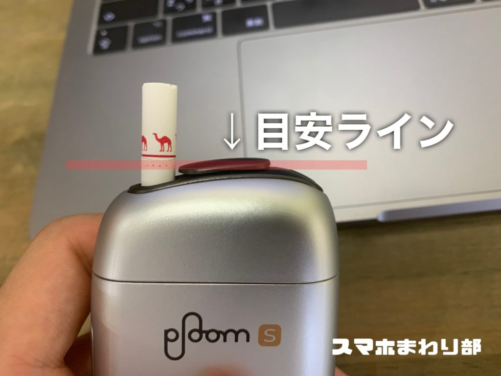 Ploom S 2.0 how to insert stick