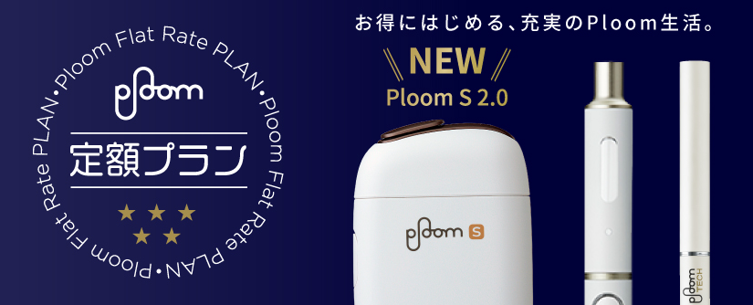 Ploom-TEIGAKU-Plan-official