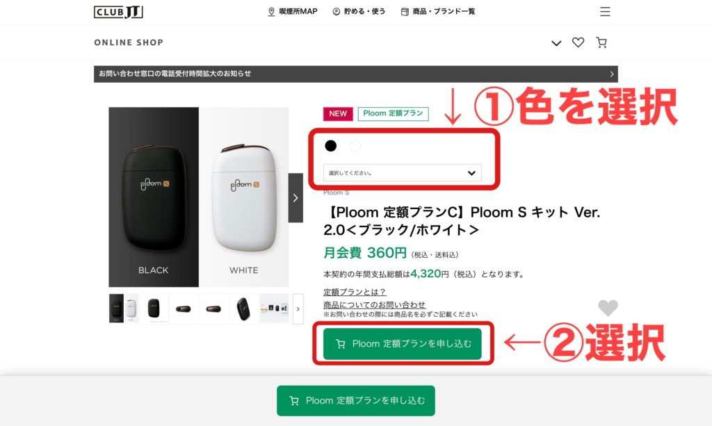 Ploom-TEIGAKU-subscription-procedure-10